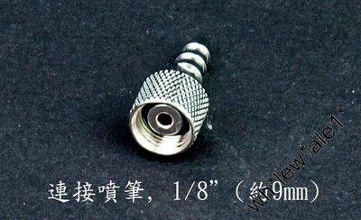 全新 U-Star 優速達 6mm喉管連接噴筆 接頭 (連接位1分頭約9mm, 噴筆及喉管用)