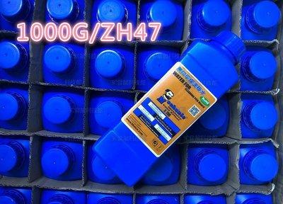 含稅 香港維修佬 無鉛環保洗板水1000G 環保液態清潔液 清潔主機板必備@3C當舖科技館@#ZH47