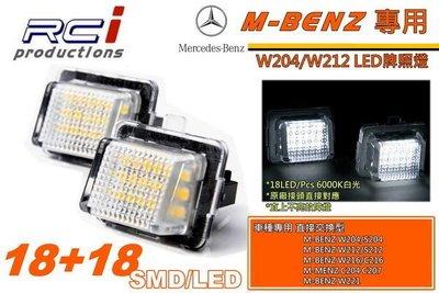 RCi HID 專賣店 BENZ LED牌照燈 W205 W204 C300 C250 C350 W213 W212 B