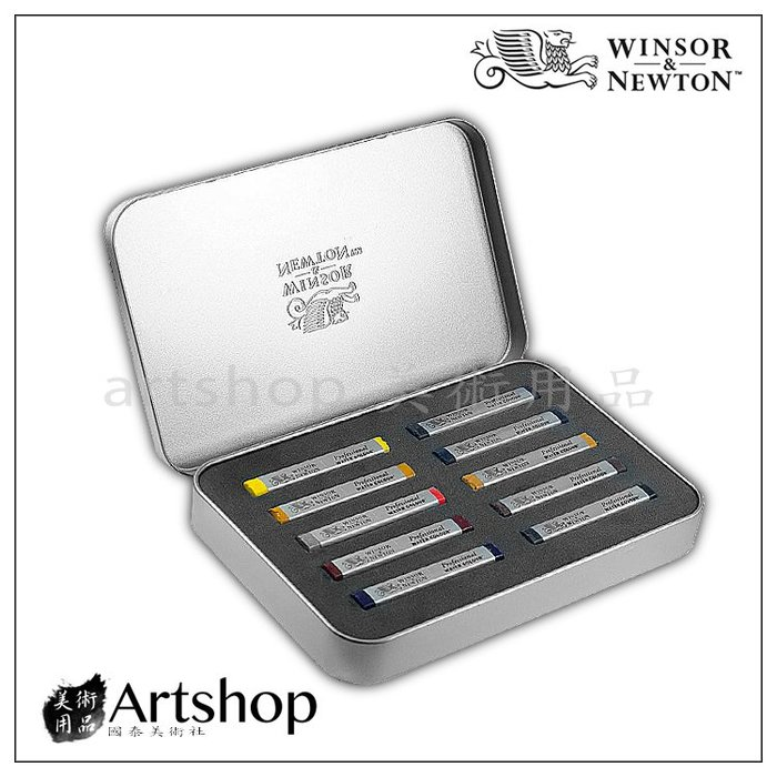 【Artshop美術用品】英國 winsor&newton 溫莎牛頓 水彩棒 水彩條 10色組 鐵盒裝 0190802