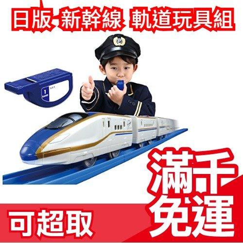 【E7系北陸新幹線】日版 Takara Tomy Plarail新幹線軌道玩具組 聖誕節新年 交換禮物 ❤JP Plus+
