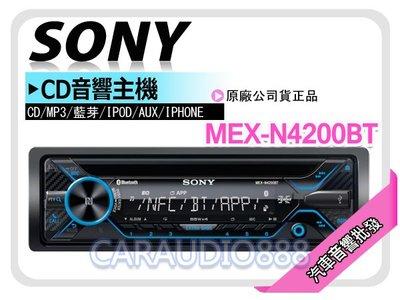 【提供七天鑑賞】SONY【MEX-N4200BT】CD/AUX/USB/支援Iphone/Android/藍芽 音響主機