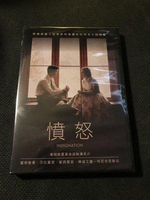 (全新未拆封)憤怒 indignation DVD(得利公司貨)