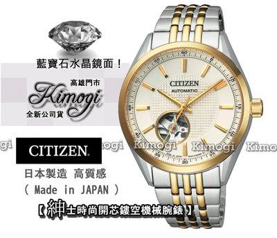 NH9114-81P 公司貨真品CITIZEN星辰錶【周年慶優惠】高質感 日本製造 藍寶石水晶鏡面 鏤空機械