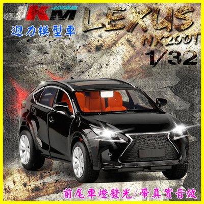 LEXUS 1:32 凌志 NX200t/RX300 合金汽車模型車 迴力車 前後車頭燈光玩具車 引擎煞車開關車門聲控