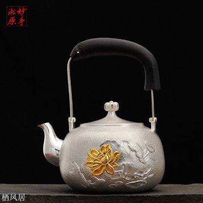 栖凤居 妙手淞原S999純銀一張打燒水壺純手工家用煮水壺日本工藝足銀銀壺 A5135