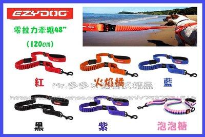 【Mr.多多】<EzyDog全系列任兩件送玩具>零拉力牽繩48吋(120cm) 6種顏色可選 吸震牽繩降低拉扯力 拉繩