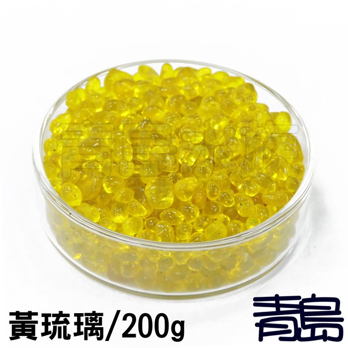 PN。。。青島水族。。。G00002魚缸造景底砂 琉璃系列 彩色水晶琉璃砂 水草缸 開運 招財==黃琉璃200g買二送一