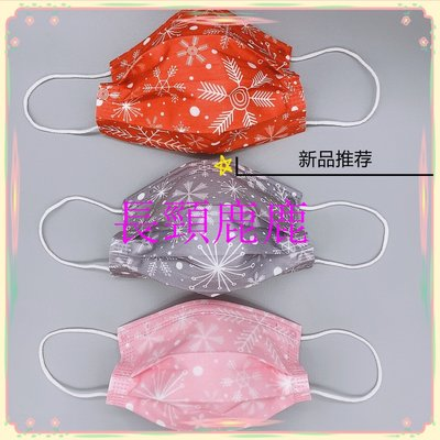 *曦曦*(一組50入)兒童壹次性印花口罩 成人口罩 雪花口罩三層加厚