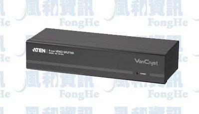 ATEN VS134A 4埠VGA視訊分配器(一進四出)【風和資訊】
