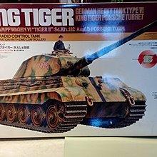 Tamiya Kinger Tiger 1:16 scale R/C Tank 1比16双星坦克金属底