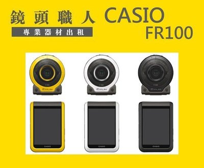 ☆ 鏡頭職人☆( 類單眼租 相機出租 ) :: Casio FR100 可防水 師大 板橋 楊梅 FR70可參考