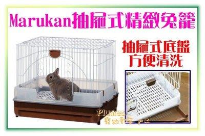 【Plumes寵物部屋】日本Marukan《抽屜式精緻兔籠》貂籠/天竺鼠籠豪華型飼養籠WEMK-MR-309(A)