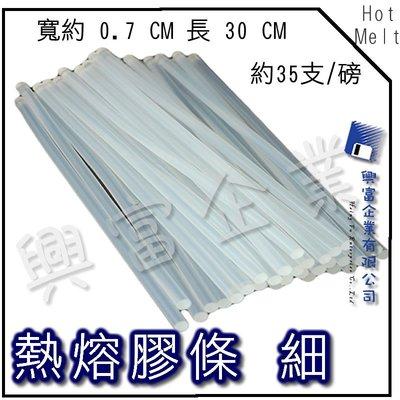 【興富】【VD000202】熱熔膠條*細*705WT霧面透明(35支/磅)【超取10磅】熱熔膠 熱熔膠槍  黏貼