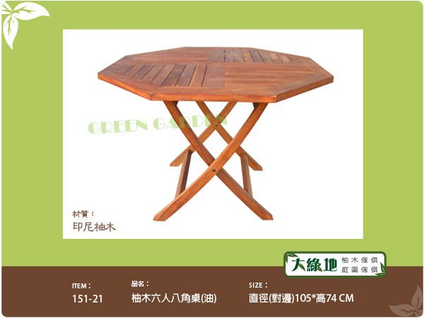 柚木 六人八角桌 (柚木油)【大綠地家具】100%印尼柚木實木/戶外休閒桌/柚木餐桌/戶外餐桌