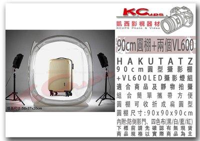 凱西影視器材【 90cm 可收折 圓形 攝影棚 + HAKUTATZ VL600 兩盞 晶片式 LED燈】白棚  柔光棚