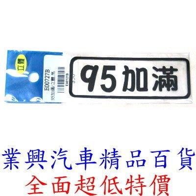95加滿/立體→黑色(立體貼紙→自黏性、耐水、耐候、不脫落)(E00727B)【業興汽車精品百貨】