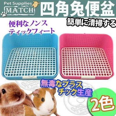 【🐱🐶培菓寵物48H出貨🐰🐹】MATCH》四角兔便盆-29*25*15cm 特價139元