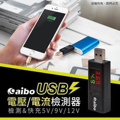 台南詮弘】 PMT031 USB數位LED電壓電流數位顯示 充電時同步檢測電壓/電流 快速充電傳輸器 快充檢驗供電測試