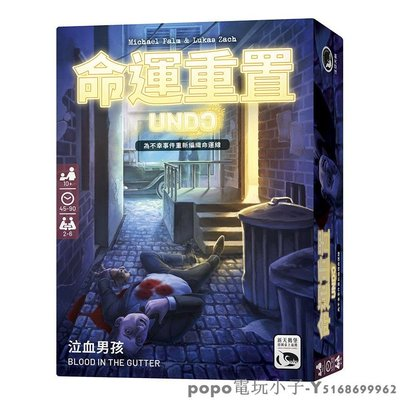 popo電玩小子命運重置 泣血男孩 中文版UNDO推理解謎聚會桌游現貨