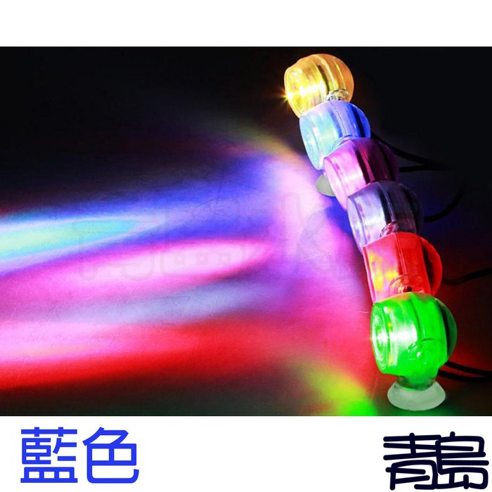 暫停Y。。青島水族。。KS-B07-B極欣KEYRSIN-水中情境燈LED水中燈 USB水中投射燈 1W水陸兩用==藍色