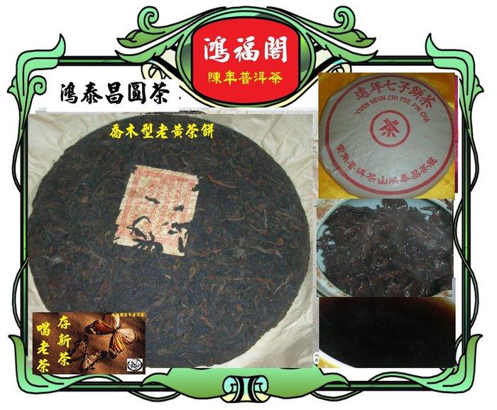 鴻福閣典藏普洱茶(30g樣品區)***70年代-鴻泰昌圓餅*******