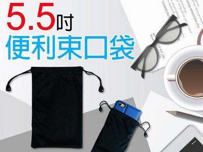 5.5吋 以下 手機束口袋/手機袋/手機套/保護袋/5吋/5.2吋/4.8吋 手機、行動電源、3C產品/禮品/贈品