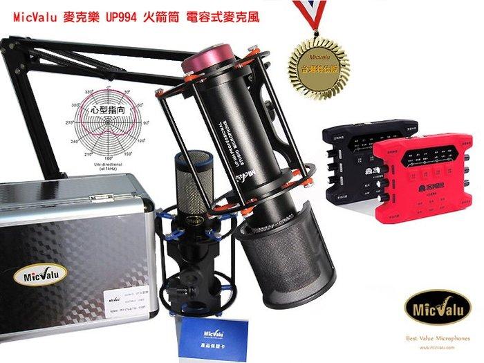 K10直播版手機直播音效卡+UP994火箭筒電容式麥克風+nb35支架送音效軟體