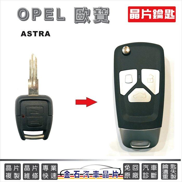 OPEL 歐寶 ASTRA 車鑰匙複製 拷貝 汽車晶片 配鎖 防盜 故障 維修