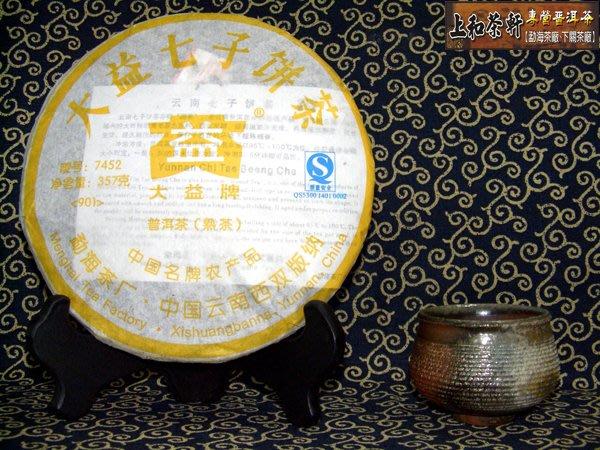 上和茶軒*2009*勐海茶廠*7452(901)紅絲帶高檔熟餅*潤感十足~~單餅價!
