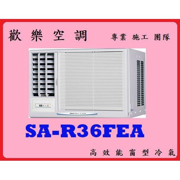❆歡樂空調❆SANLUX三洋冷氣/SA-R36FEA/三洋窗型冷氣/高效能窗型冷氣