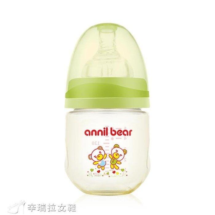 「免運」奶瓶 安奈小熊寶寶喝水奶瓶PPSU新生嬰兒耐摔小號迷你初生兒果汁小奶瓶  【豆丁部落】