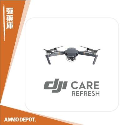 【AMMO DEPOT.】 DJI 大疆 Care Refresh 隨心換 Mavic Pro DJI-MA1-CARE