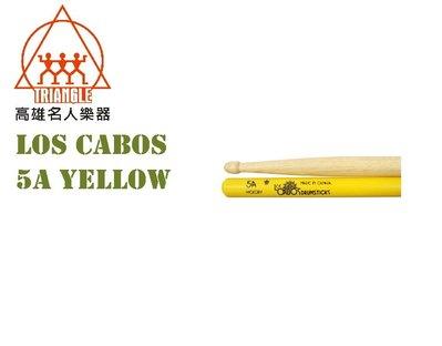 【名人樂器】Los Cabos 加拿大鼓棒 白胡桃木 5A Yellow Jacket 黃色防滑 LCDH-5AYJ