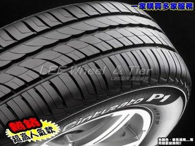 【桃園 小李輪胎】PIRELLI 倍耐力 Cinturato P1 215-50-17 215-55-17 全系列 特惠價 歡迎詢價
