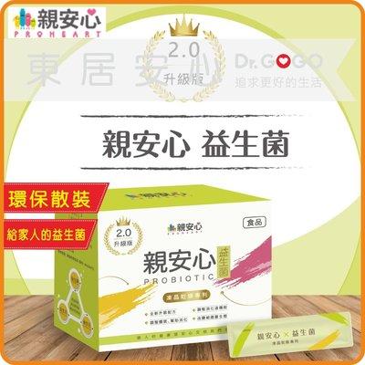 【Dr.GOGO】台灣製造 推薦親安心 益生菌 專利好菌3+1 超有感 散裝 回購率第一名 給家人的建康食品(東居安心)