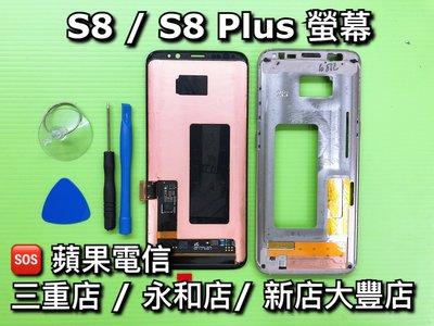 三重/永和【快速維修】三星 S8 S8Plus S8+ 液晶螢幕總成 觸控面板破裂 玻璃 LCD維修