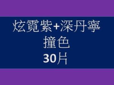 炫霓紫+深丹寧(撞色) 毛球 中衛生口罩(防塵專用) 30片入 c s d