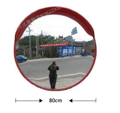 SUNNY雜貨-室外交通廣角鏡 80cm道路廣角鏡 凸球面鏡 轉角彎鏡 凹凸鏡防盜鏡#廣角鏡