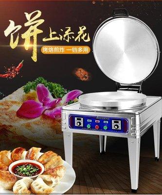 艾士奇不黏鍋自動控溫電餅爐烙餅機千層餅醬香餅煎餅機電餅鐺商用 NMS