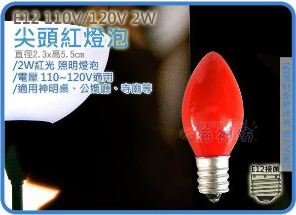 =海神坊=E12 110V 2W 尖頭 紅燈泡 紅色 螺旋燈泡 鎢絲燈泡 神明桌 公媽廳 傳統燈泡非LED 100入免運