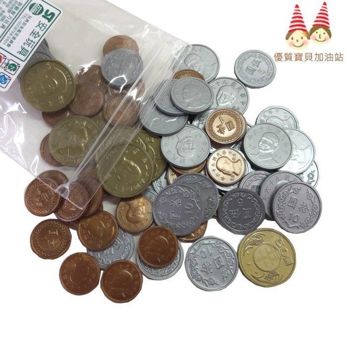 錢幣教學【U-Bi小舖】玩具錢幣100PCS/包〈台幣1.5.10.5.50元四款混合)
