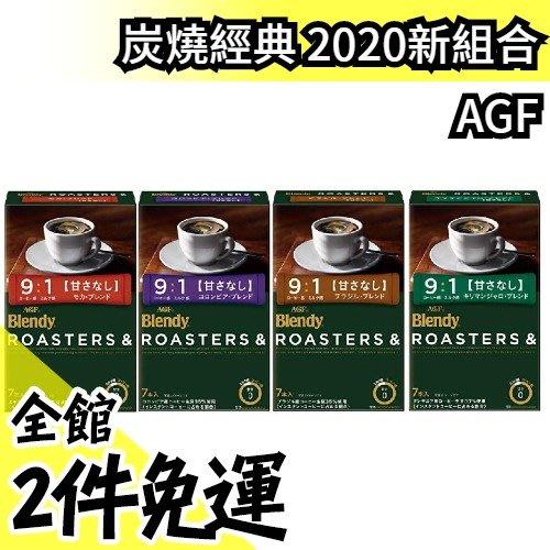 【AGF 2020新款 炭燒經典 4種口味可選 6盒42包入】日本原裝 AGF  炭燒經典系列【水貨碼頭】