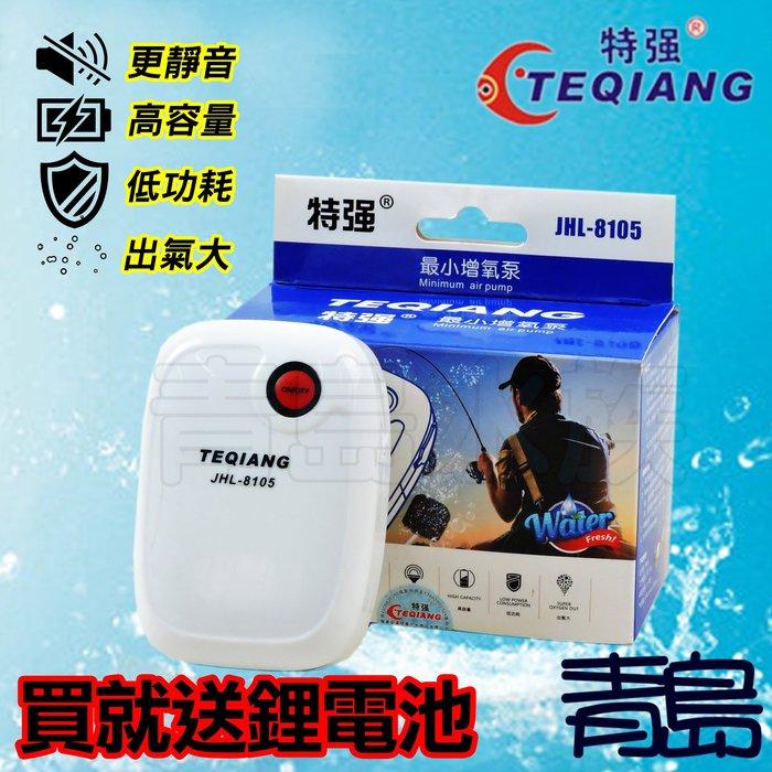Y。。。青島水族。。。TEQIANG特強-攜帶 停電 打氣機 送充電鋰電池 AC/DC==JHL-8105/單孔/USB