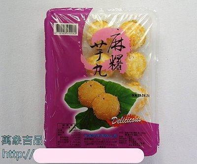 【素食年菜-奶蛋素】麻糬芋丸 (12入) / 盒~濃郁的芋頭香味~
