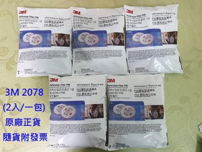 3M 2078 P95 有機蒸氣/酸性氣體 異味濾棉(2片/包) 【原廠、含稅附發票】