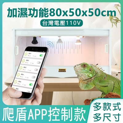 酷魔箱【爬盾APP手機智能款 加濕功能80x50x50cm】溫控PVC爬寵箱KUMO BOX爬蟲箱 飼養箱【盛豐堂】