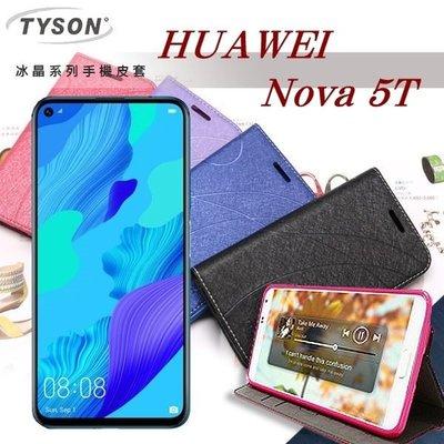 【愛瘋潮】華為 HUAWEI Nova 5T 冰晶系列 隱藏式磁扣側掀皮套 側掀皮套