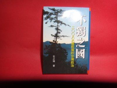 【愛悅二手書坊 06-53】不獨之國──二00八大選前後的台灣政治    石之瑜/著    海峽學術