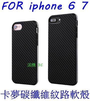 【淇機3C】卡夢碳纖維紋路軟殼 保護殼 手機套 背蓋 後蓋 軟邊 iphone 8 7 6 plus氣墊 鋼化 保護貼